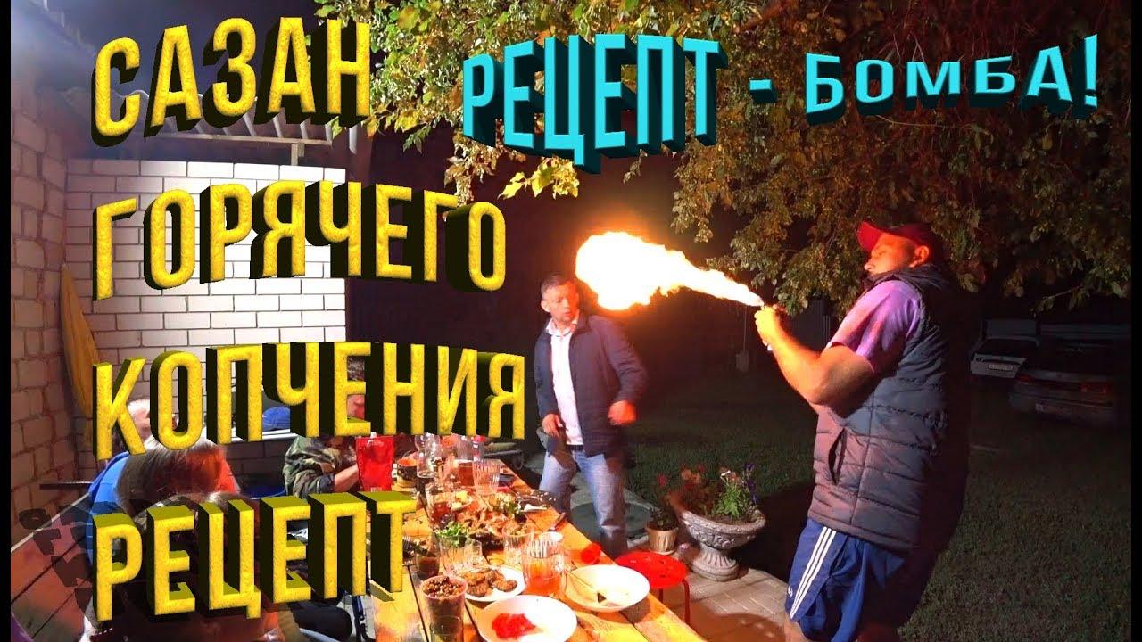 Сазан горячего копчения РЕЦЕПТ-БОМБА