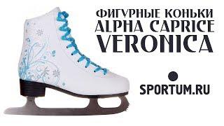 Фигурные коньки ALPHA CAPRICE VERONICA Blue