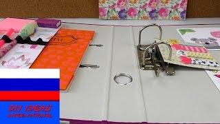 Школьные принадлежности как добавить новые функции папке-скоросшивателю лайфхак