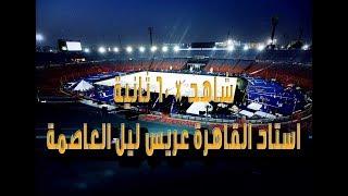 شاهد × 60 ثانية.. استاد القاهرة عريس ليل العاصمة قبل أمم أفريقيا