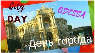 День Города / Одесса / City Day / Odessa