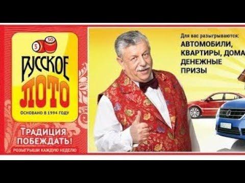 Как проверить лотерейный билет Русское лото по номеру билета
