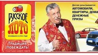 видео: Как проверить лотерейный билет Русское лото по номеру билета