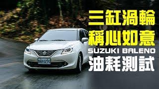 【Andy老爹試駕】三缸渦輪 稱心如意 SUZUKI BALENO油耗測試 Video