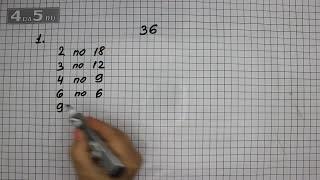 Упражнение 1  Математика 6 класс Виленкин Н.Я.