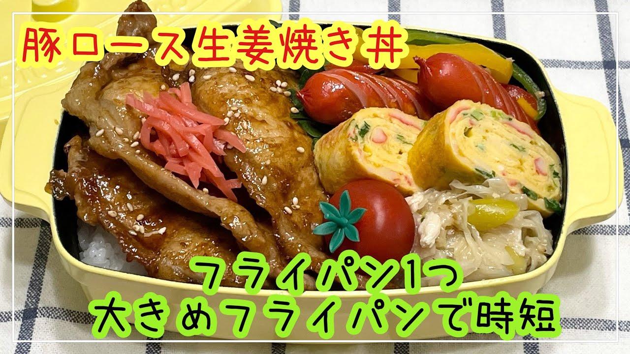 【お弁当】お弁当作り/フライパン1つ/大きめフライパンで時短/豚ロース生姜焼き丼