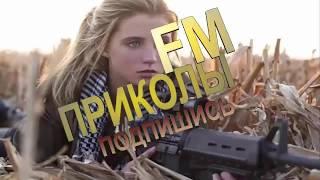 ПОШЛАЯ ПОДБОРКА ПРИКОЛОВ 18+