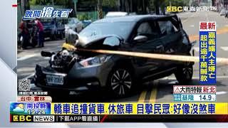 影片曝光!轎車突猛烈衝撞停紅燈2車 釀1死3傷@東森新聞 CH51