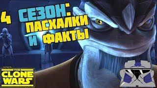 """ВСЕ ПАСХАЛКИ И ФАКТЫ 4 СЕЗОНА """"ВОЙН КЛОНОВ"""""""