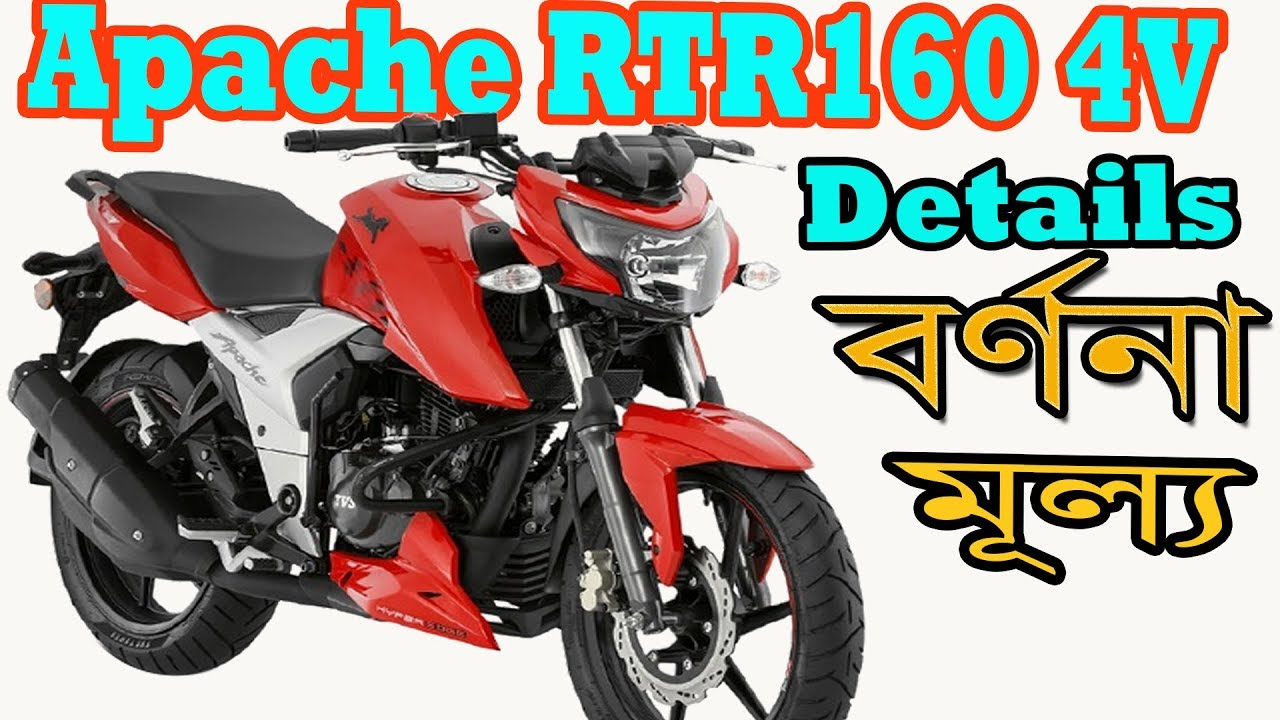 TVS Apache RTR 160 4V Details Specification and Price in Bangladesh