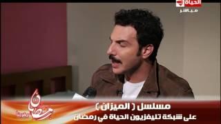 رمضان يقربنا - حوار خاص مع النجم السوري باسل خياط عن دوره فى مسلسل الميزان