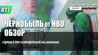 """Сериал """"Чернобыль"""" от HBO. Честный отзыв, обзор и критика CHERNOBYL"""