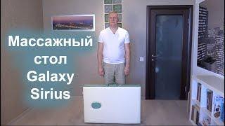 Обзор складного массажного стола Galaxy Sirius