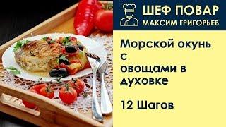 Морской окунь с овощами в духовке . Рецепт от шеф повара Максима Григорьева
