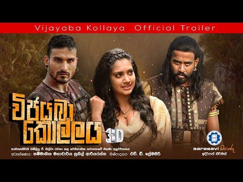 vijayaba-kollaya-official-trailer