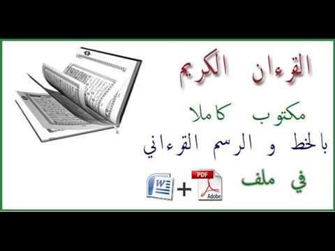 تحميل برنامج word عربي