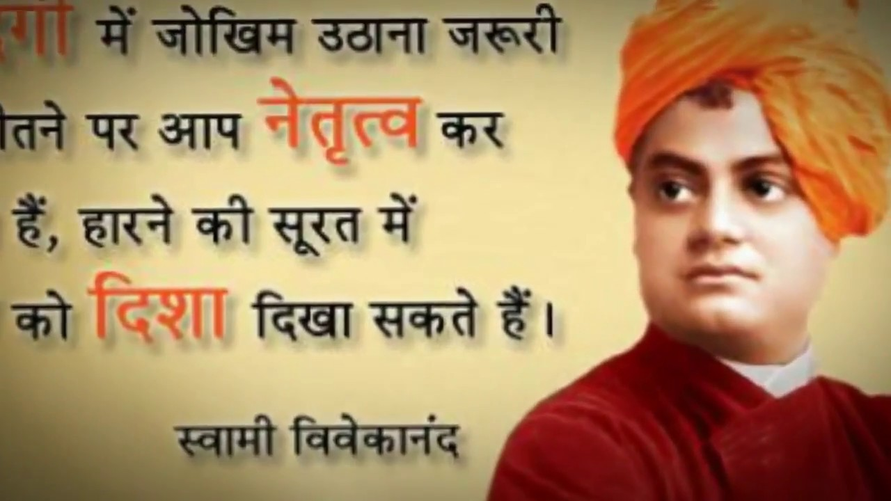 Swami Vivekananda Quotes In Hindi And English Youtube