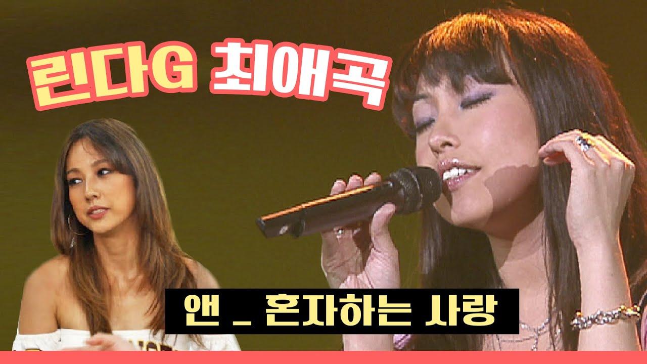 싹쓰리 린다G(이효리)의 최애곡 '앤 - 혼자만하는 사랑'