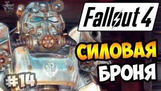 Прохождение Fallout 4  НОВАЯ СИЛОВАЯ БРОНЯ 14 серия 60 fps
