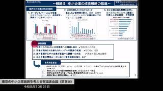 東京の中小企業振興を考える有識者会議(第9回)