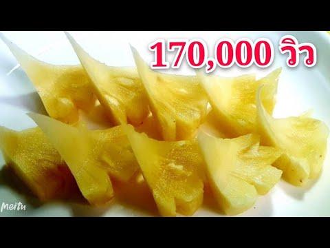 ปอกสับปะรดแสนง่าย How to Cut pineapple