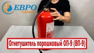 Огнетушитель порошковый ОП-9 (ВП-9) ЕВРОСЕРВИС