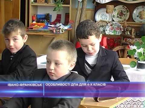 Особливості для дітей 4-их класів
