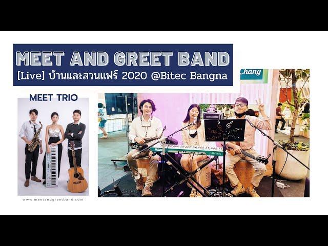 [Live] Meet Trio บ้านและสวนแฟร์ 2020 @Bitec | Meet And Greet วงดนตรีงานแต่ง งานเลี้ยง Event