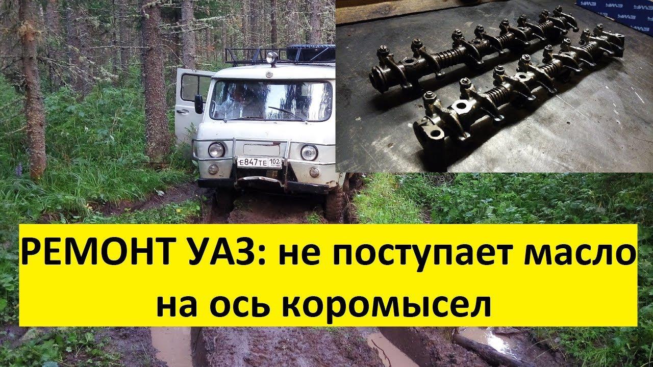 Ремонт УАЗ. Не поступает масло на ось коромысел. УМЗ - 417