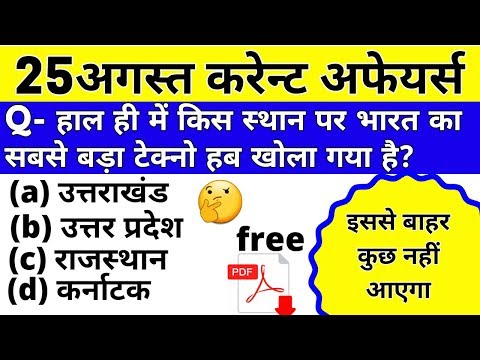 25 August 2018 Current Affairs   Daily Current Affairs   Current Affairs In Hindi Current gk