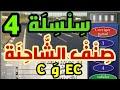 تعليم السياقة بالمغرب_سلسلة 4 صنف EC و C mp3
