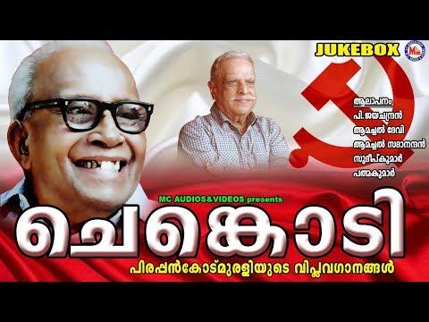 ചെങ്കൊടി | Chenkodi | Viplavaganangal Malayalam | Pirappinkode Murali | P Jayachandran