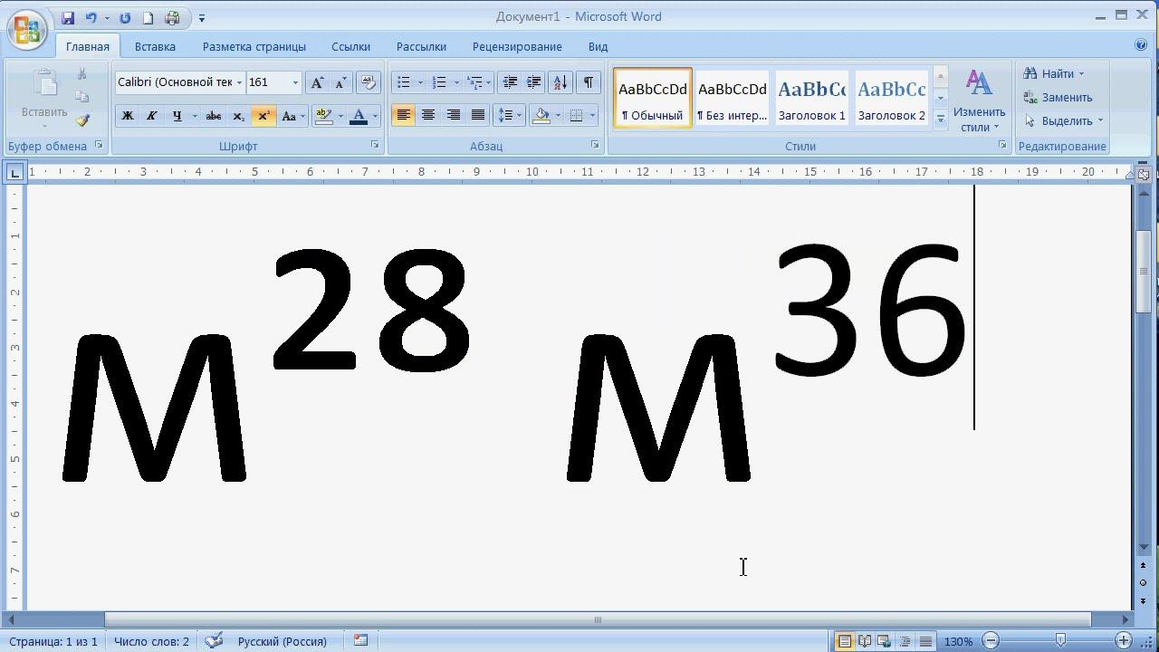 как ... написать метр квадратный в Word