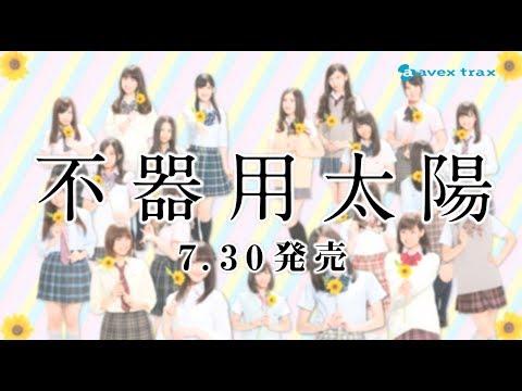 Free download Mp3 SKE48 15thシングル「不器用太陽」選抜メンバーのお知らせ di ZingLagu.Com