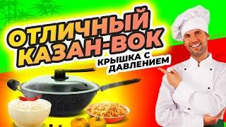 Казан-вок «Сила Гранита». leomax.ru