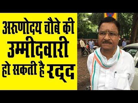 अरुणोदय चौबे की उम्मीदवारी हो सकती है निरस्त Arunodoy Choubey candidate Khurai