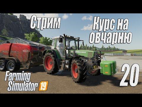 Farming Simulator 19, прохождение на русском, Фельсбрунн, #20 Стрим \
