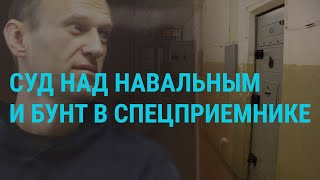 Суд над Навальным, бунт в спецприемнике   ГЛАВНОЕ   05.02.21
