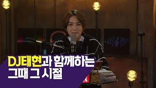 [콘서트문화창고] DJ태현과 함께하는 그때 그 시절