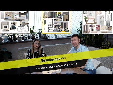Достаточно ли Вы знаете о дизайн проекте?   Интервью   Крепость Тверь и дизайн-студия Квадрат