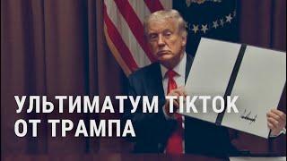 Ультиматум TikTok от Трампа | АМЕРИКА | 07.08.20