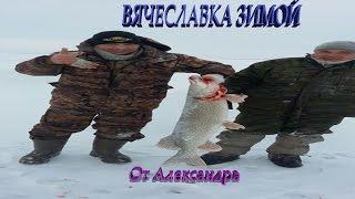 Рыбалка в Казахстане  Вячеславкское Водохранилище Зимой
