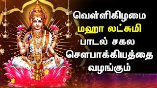FRIDAY MAHA LAKSHMI SPECIAL SONG | Lord Lakshmi Devi Padalgal | Best Tamil Devotional Songs
