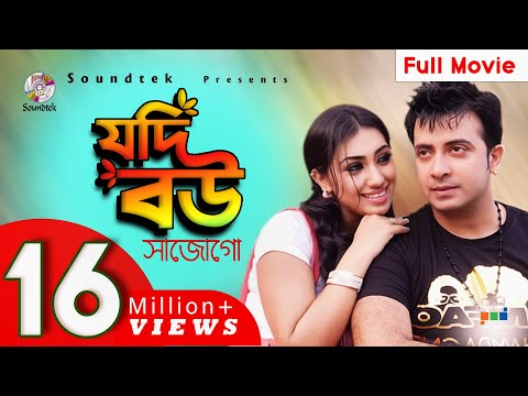 Jodi Bou Sajogo |  Shakib Khan, Apu Biswas | যদি বউ সাজোগো | Bangla Full Movie