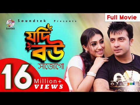 Shakib Khan Movie - Jodi Bou Shajo Go - Shakib Khan, Opu Bishwas