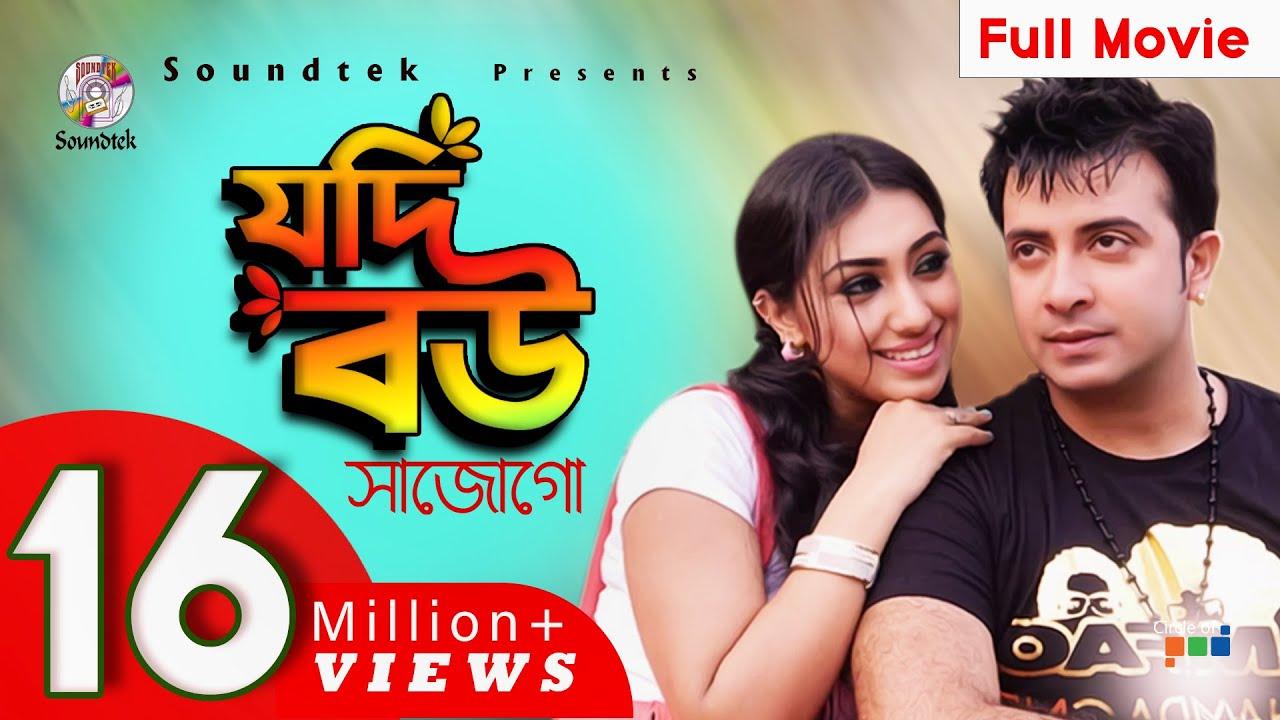 Jodi Bou Sajogo | Shakib Khan, Apu Biswas | যদি বউ সাজোগো | Bangla Full  Movie