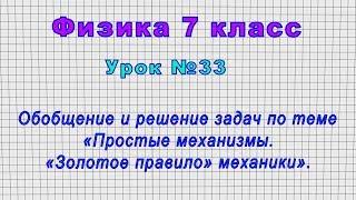 Физика 7 класс (Урок№33 - Решение задач по теме «Простые механизмы. «Золотое правило механики».)