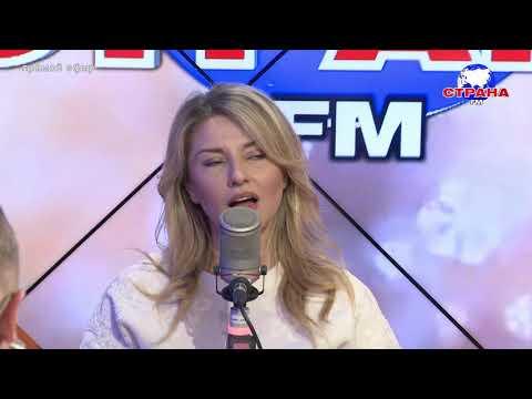В гостях у Страны FM Екатерина Архарова