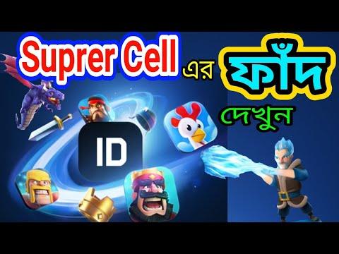 SuperCell ID   এর ফাঁদ ||সুপারসেল আইডির ফাঁদ ||