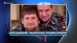 Алаудинов критикует турецкие сериалы, сообщения о задержаниях чиновников в Чечне